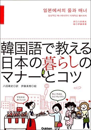 韓国語で教える 日本の暮らしのマナーとコツ 伊藤美樹