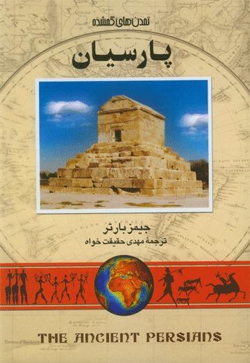 پارسیان  by  James Barter