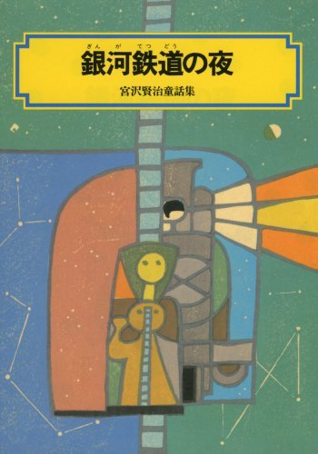 Night on the Galactic Railroad (KAISEISHA Paperback - Miyazawa Kenji Fairy Tales Collection (3124)) (1985) ISBN: 4036512404 [Japanese Import]  by  Kenji Miyazawa