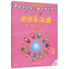 Fun with Chinese Level 1 Volume 2 Work Book A/B Mu Ling