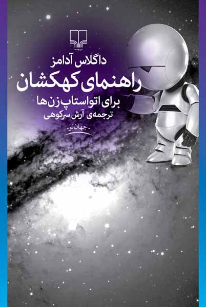 راهنمای کهکشان برای اتواستاپزنها  by  Douglas Adams