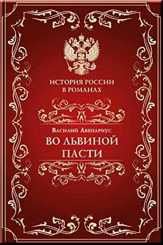 Во львиной пасти  by  Василий Авенариус