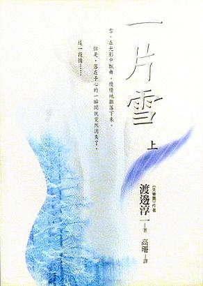 一片雪 上  by  Junichi Watanabe