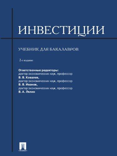 Инвестиции. Учебник. 2-е издание Ковалев В.В., Лялин В.А. Иванов В.В.