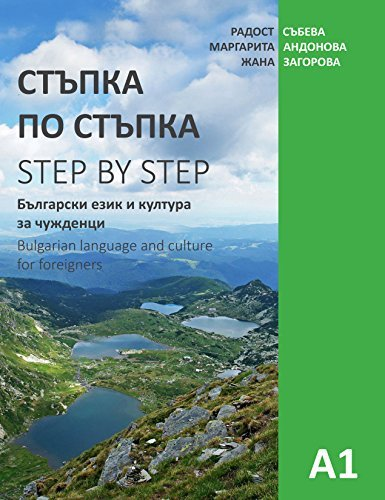 Step Step: Bulgarian Language and Culture for Foreigners (A1) by Radost Sabeva