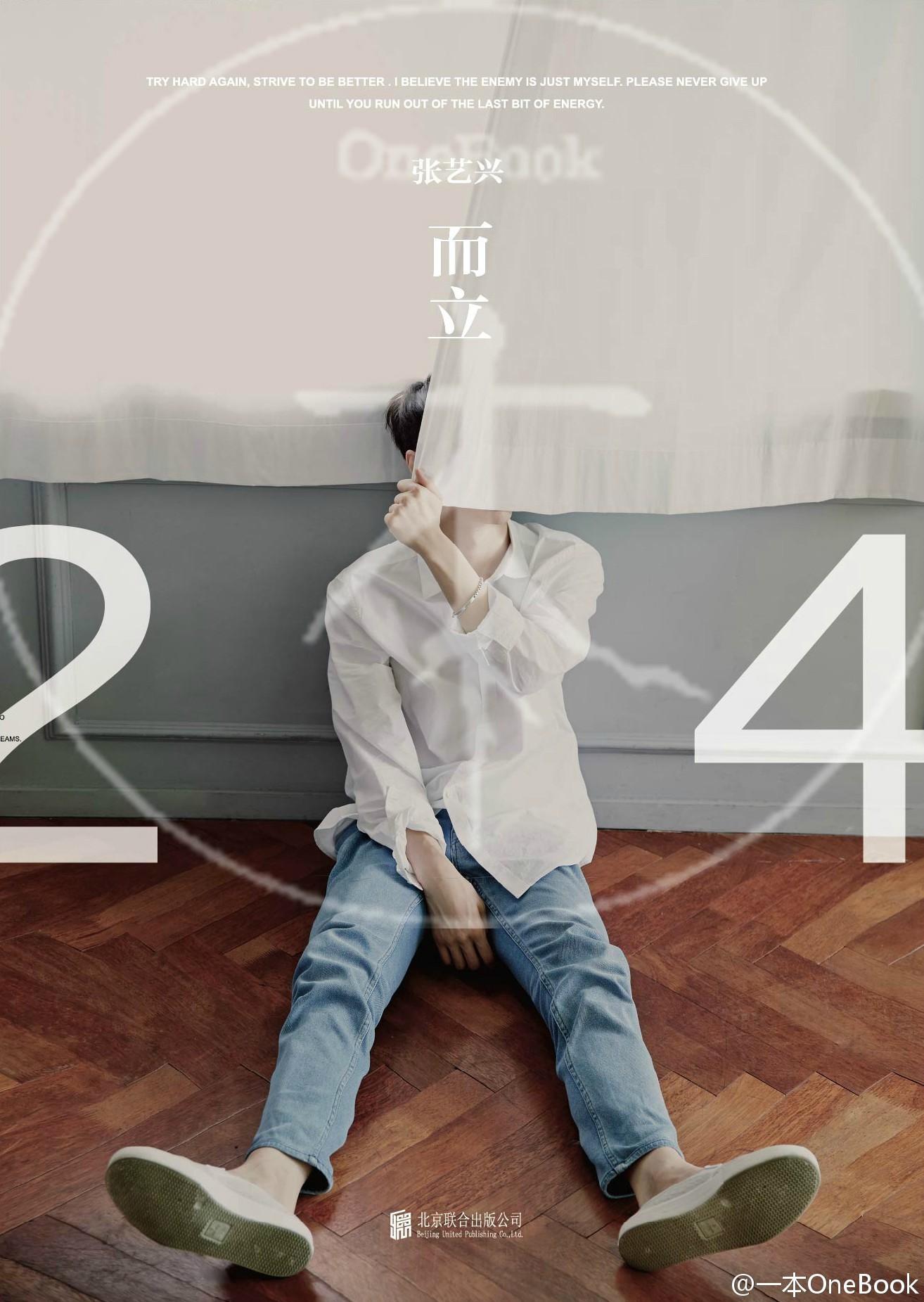 而立·24 (Independent 24) Yixing Zhang