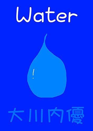Picture book Water Yu ookawauchi picture book series Yu ookawauchi