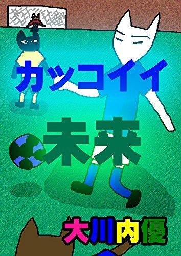 Ehon kakkoii mirai Ookawauchiyu no ehon series Yu ookawauchi
