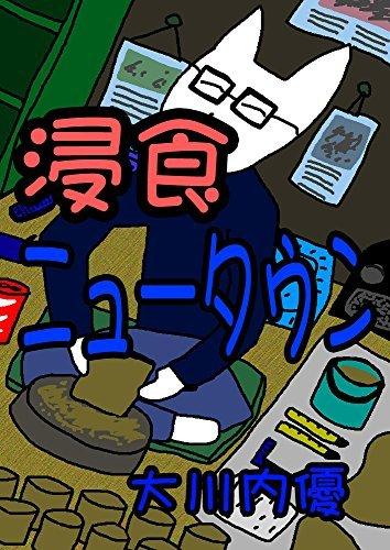 Ehon sinsyoku new town Ookawauchiyu no ehon series  by  Yu ookawauchi