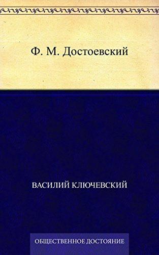 Ф. М. Достоевский  by  Василий Ключевский