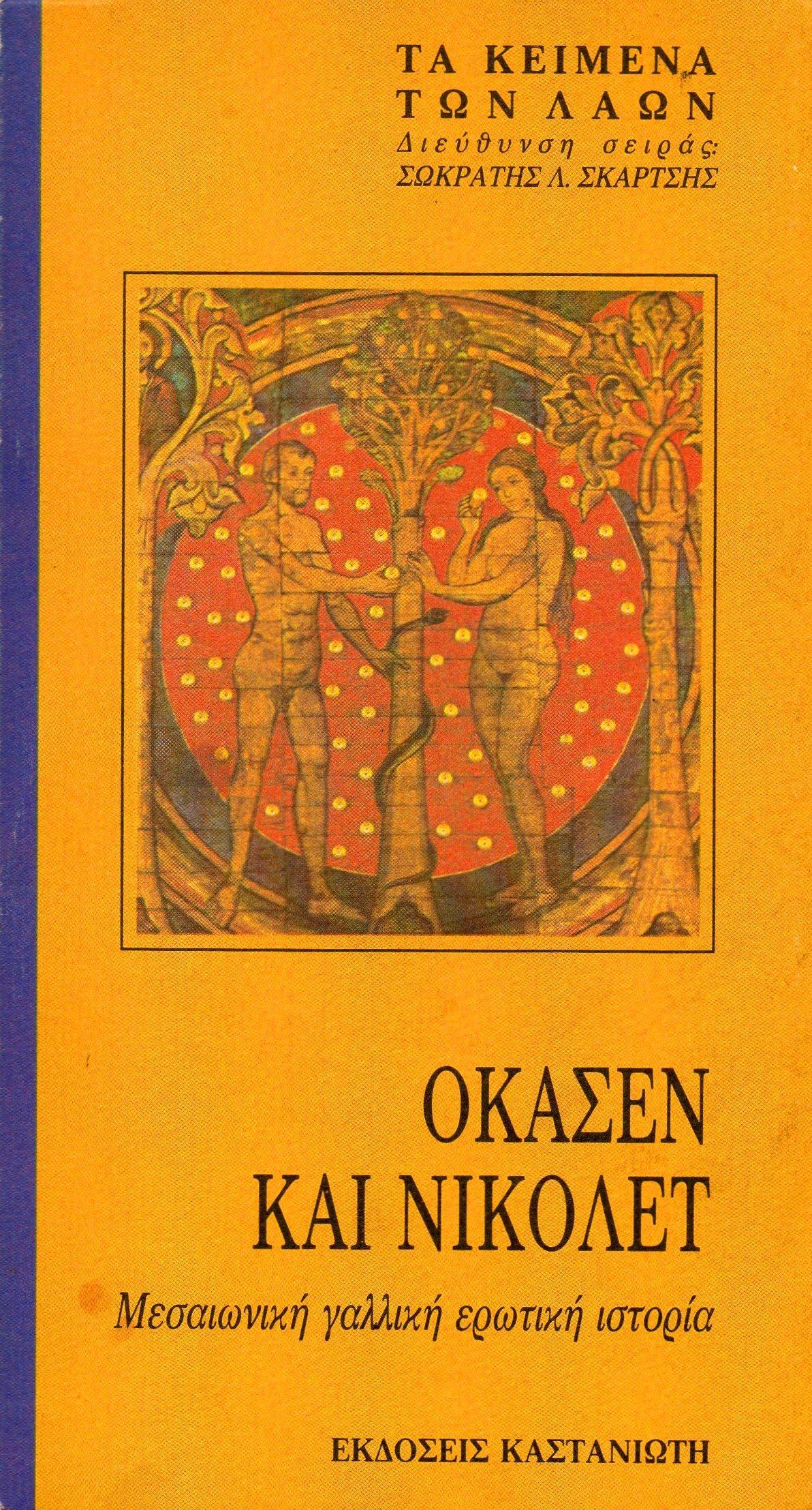 Οκασέν και Νικολέτ Anonymous