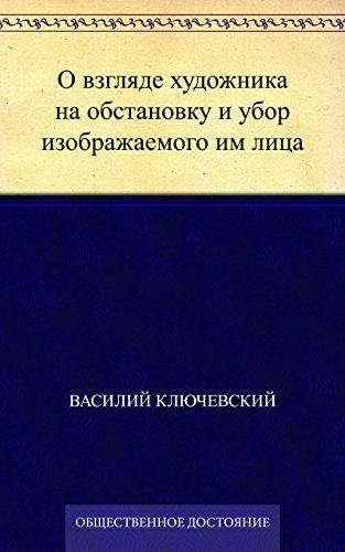 О взгляде художника на обстановку и убор изображаемого им лица Василий Ключевский
