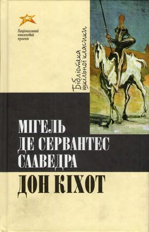 Дон Кiхот  by  Miguel de Cervantes Saavedra