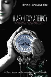 Η αρχή του Απείρου  by  Γιάννης Παπαθανασίου