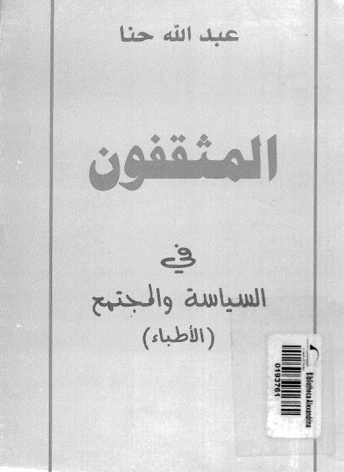 المثقفون في السياسة والمجتمع  by  عبد اللـه حنا