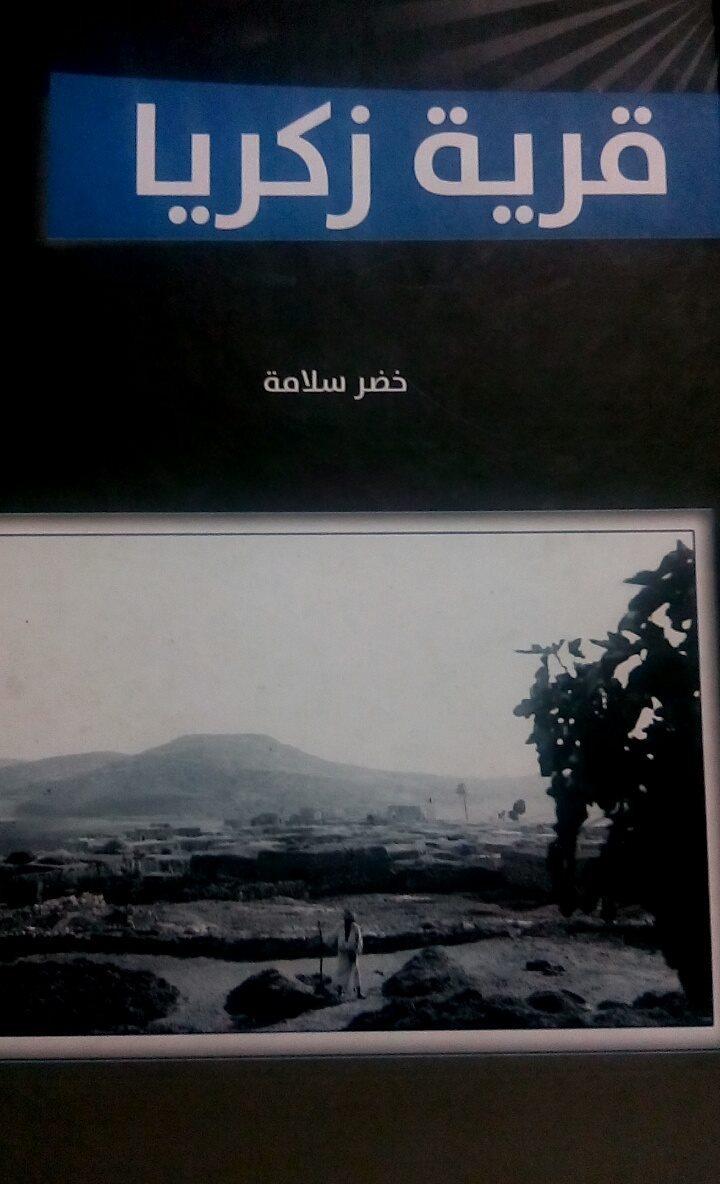 قرية زكريا  by  خضر ابراهيم سلامة