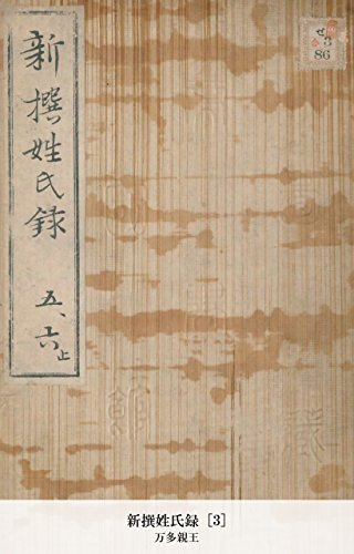 新撰姓氏録 [3] 万多親王