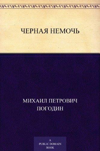 Черная немочь Михаил Петрович Погодин
