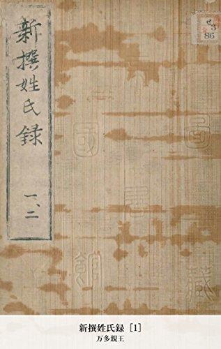 新撰姓氏録 [1]  by  万多親王