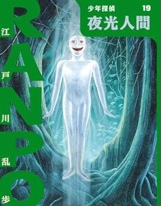 夜光人間 Rampo Edogawa