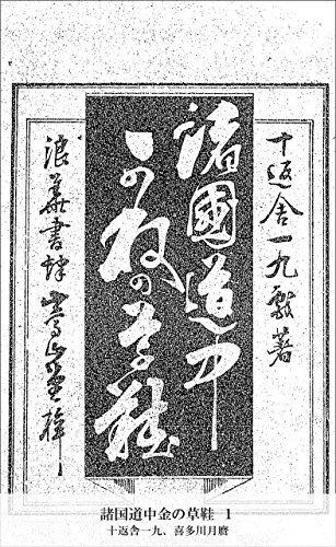 諸国道中金の草鞋 1  by  十返舎一九