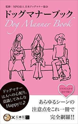 dog manner book tokuteihieirikatudouhoujin nihondogmannerkyokai