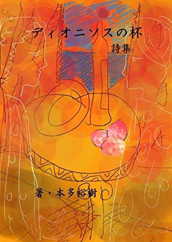 deionisosunosakazuki: aruseisyunnohibi  by  hondayuki