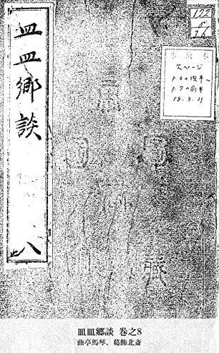 皿皿郷談 巻之8  by  曲亭馬琴