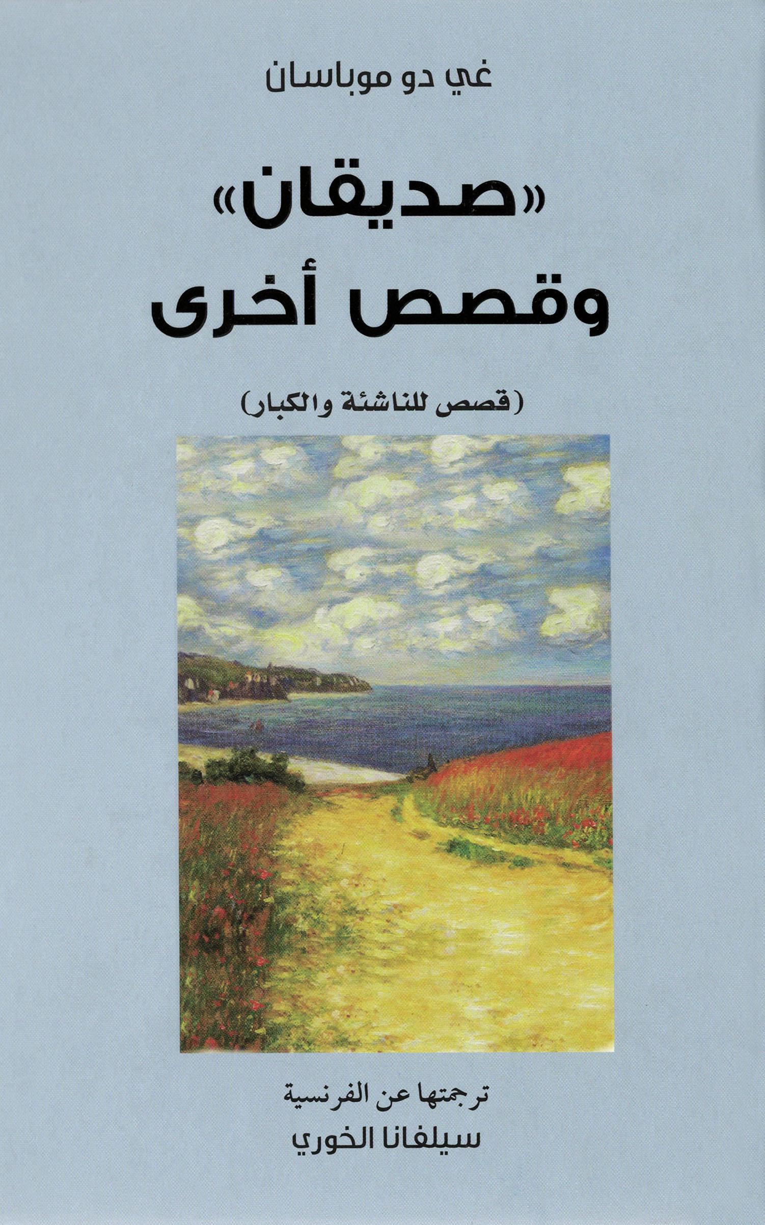 صديقان وقصص اخرى  by  غى دو موبسان