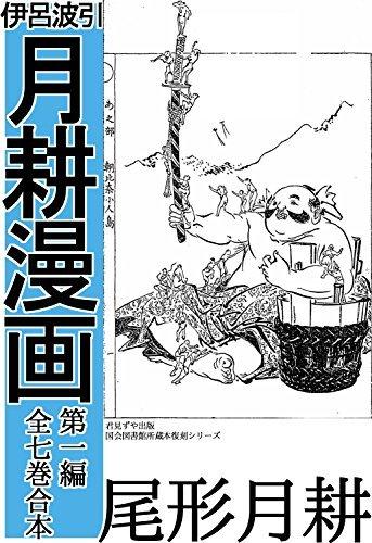 I-Ro-Ha Indexed GekkoManga 1: 7 volume include Ogata Gekko