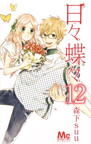 日々蝶々 12 (Hibi Chouchou, #12) Morishita Suu