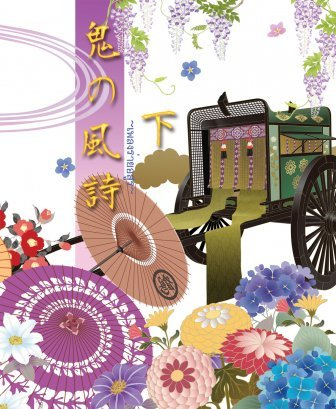 Oni no kazeuta ~เพลงร่ายอสูร~ เล่มหลัง Hayashi Kisara