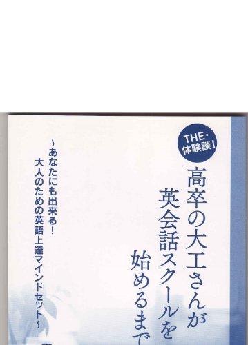 KOUSOTSUNODAIKUSANGAEIKAIWASUKURUWOHAJIMERUMADE  by  Michitaka Mizutani