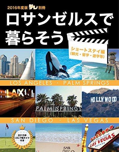 Rafu TelGuide Special Edition Short Term Stays in Los Angeles RafuTel Guide Special Edition  by  Japan Publicity