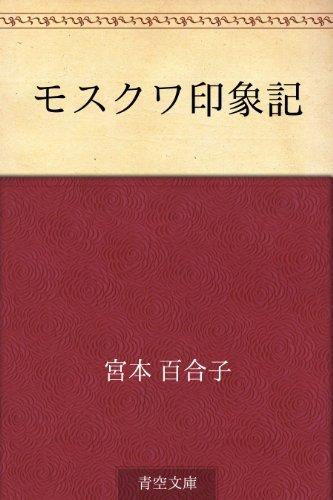 Mosukuwa inshoki  by  Yuriko Miyamoto