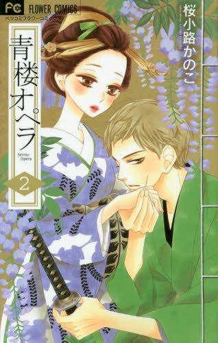 青楼オペラ 2 (Seirou Opera #2)  by  Kanoko Sakurakouji