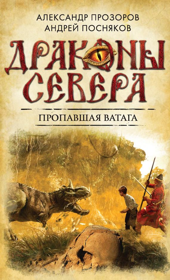 Пропавшая ватага (Драконы Севера, #5) Александр Прозоров