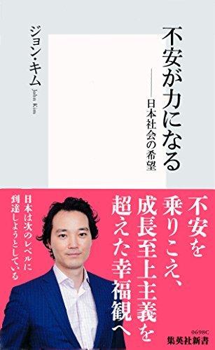 不安が力になる__日本社会の希望 ジョン・キム