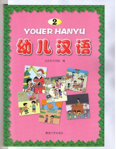 Youer Hanyu 2 of 4 (Chinese for Kids 2 of 4)  by  Beijing Chinese Language and Culture College (Beijing Huawen Xueyuan)
