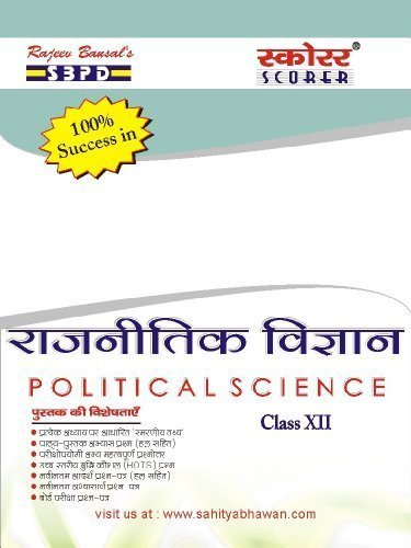 NCERT Solutions : Political Science For Class 12th  by  SBPD Editorial Board