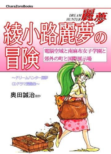 AyanokoujiREMnoBouken DorihmuHanntaRemushihdihdoramasairokusyuu  by  Okuda Seiji