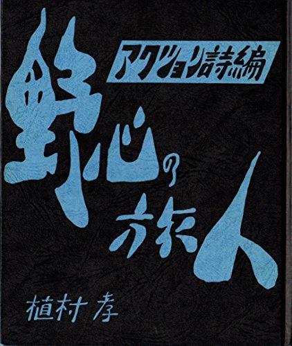 yasinnnotabibito: akusyonnsihenn  by  uemuratakashi