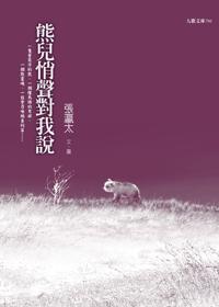 熊兒悄聲對我說 Chang Ying-Tai