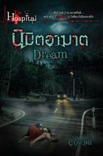 Dream นิมิตอาฆาต ปองวุฒิ