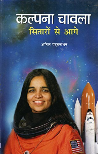 Kalpana Chawla : Sitaron Se Aage  by  Anil Padmanabhan
