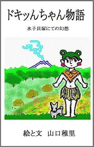 Dokitnchan Monogatari: Fantasy at the Mizuko Shell Midden Chisato Yamaguchi