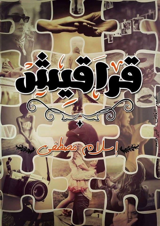 قراقيش - قصص إسلام مصطفى
