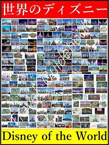 Disney of the World - California Florida Hawaii Tokyo Paris Hong Kong Shanghai - Travel Guide Tatsuhiko Kadoya