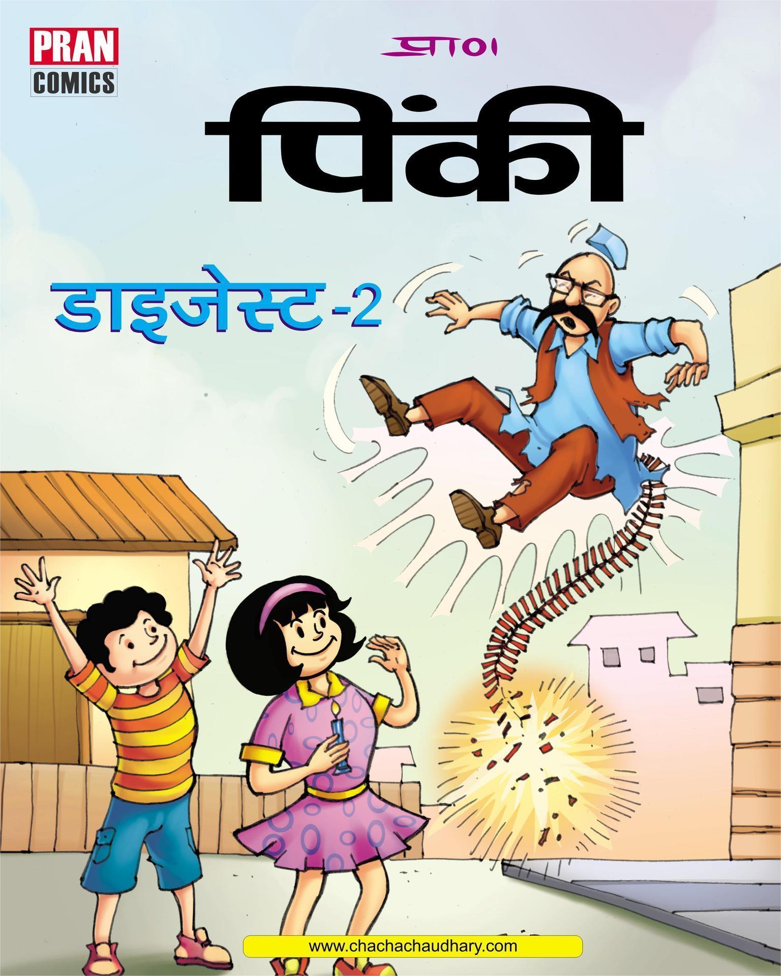 PINKI DIGEST 2 ( HINDI ): PINKI  by  Pran Kumar Sharma