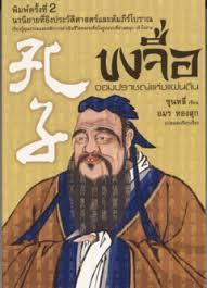 ขงจื่อ จอมปราชญ์แห่งแผ่นดิน  by  ชุนหลี่